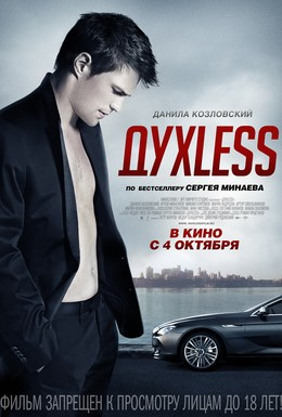 Постер фильма Духless (2011)