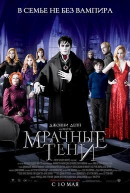 Постер фильма Мрачные тени (2012)