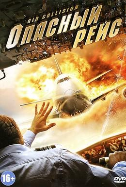 Постер фильма Опасный рейс (2012)