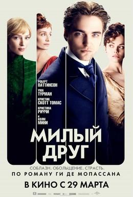 Постер фильма Милый друг (2012)