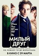 Милый друг (2012)