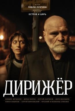 Постер фильма Дирижёр (2012)