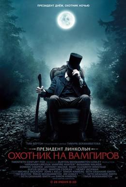 Постер фильма Президент Линкольн: Охотник на вампиров (2012)