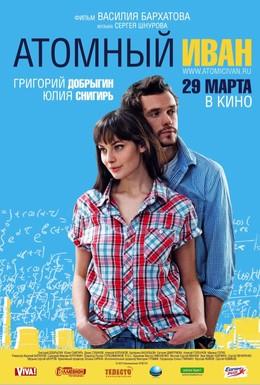 Постер фильма Атомный Иван (2012)