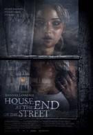 Дом в конце улицы (2012)