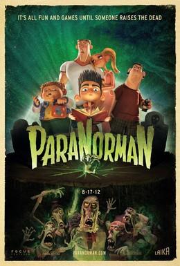 Постер фильма Паранорман, или Как приручить зомби (2012)