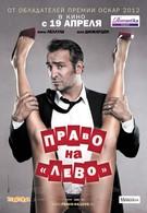 Право на 'лево' (2012)