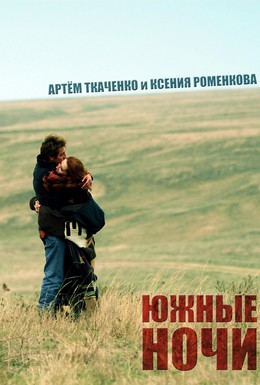Постер фильма Южные ночи (2012)