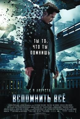 Постер фильма Вспомнить всё (2012)