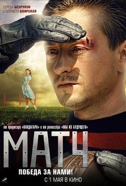Постер фильма Матч (2011)