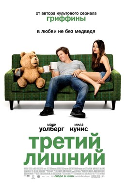 Постер фильма Третий лишний (2012)