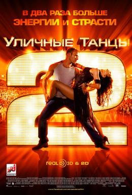 Постер фильма Уличные танцы 2 (2012)