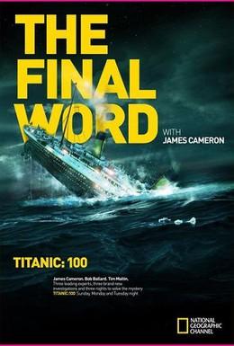 Постер фильма Титаник: Заключительное слово с Джеймсом Кэмероном (2012)