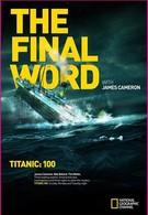 Титаник: Заключительное слово с Джеймсом Кэмероном (2012)