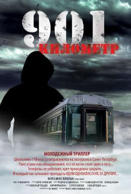 Постер фильма 901 километр (2011)