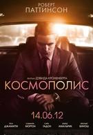 Космополис (2012)