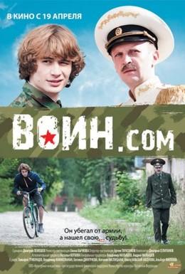 Постер фильма Воин.com (2012)