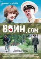 Воин.com (2012)