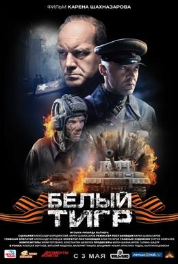 Постер фильма Белый тигр (2012)