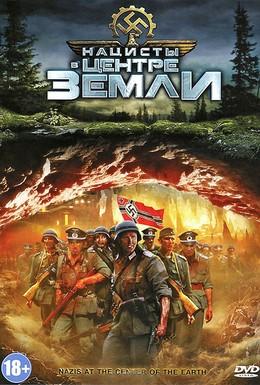 Постер фильма Нацисты в центре Земли (2012)