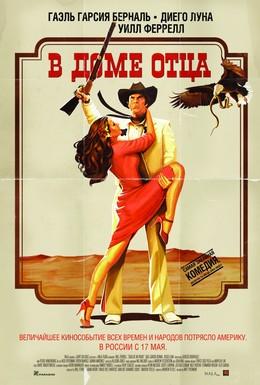 Постер фильма В доме отца (2012)