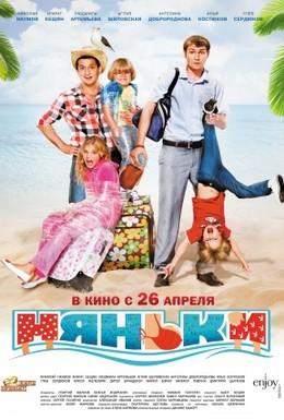 Постер фильма Няньки (2012)