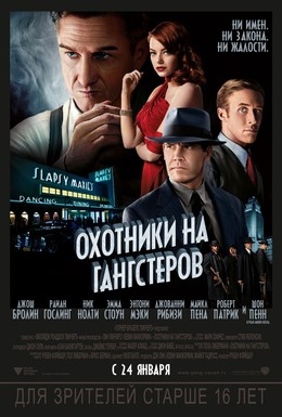 Постер фильма Охотники на гангстеров (2013)