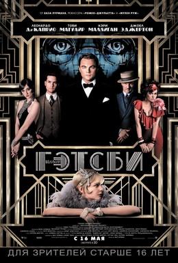 Постер фильма Великий Гэтсби (2013)