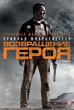 Постер фильма Возвращение героя (2013)