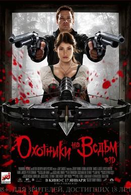 Постер фильма Охотники на ведьм (2013)