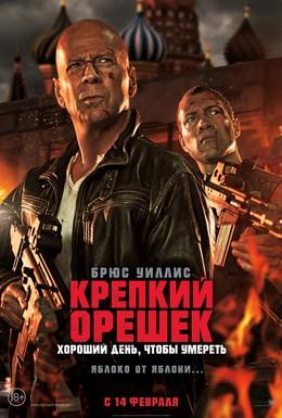 Постер фильма Крепкий орешек: Хороший день, чтобы умереть (2013)