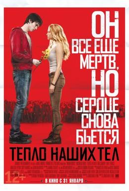 Постер фильма Тепло наших тел (2013)