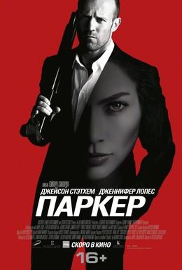 Постер фильма Паркер (2013)