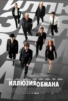 Постер фильма Иллюзия обмана (2013)