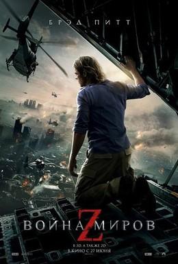 Постер фильма Война миров Z (2013)
