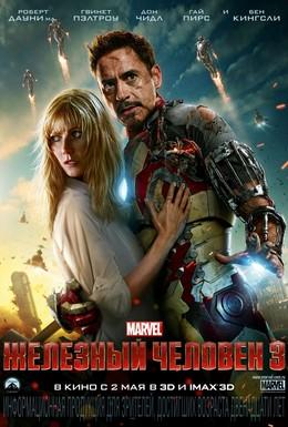 Постер фильма Железный человек 3 (2013)