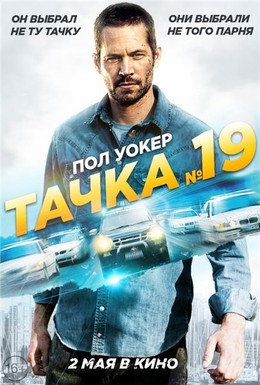 Постер фильма Тачка №19 (2013)