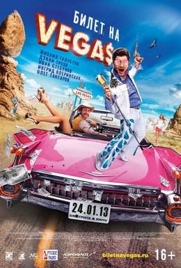 Постер фильма Билет на Vegas (2012)