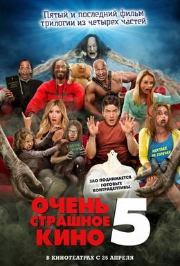 Постер фильма Очень страшное кино 5 (2013)