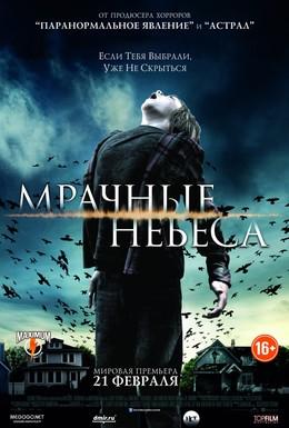 Постер фильма Мрачные небеса (2013)