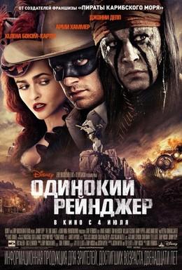 Постер фильма Одинокий рейнджер (2013)