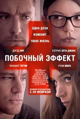Постер фильма Побочный эффект (2013)