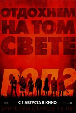 Постер фильма РЭД 2 (2013)
