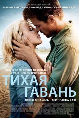 Постер фильма Тихая гавань (2013)