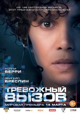 Постер фильма Тревожный вызов (2013)