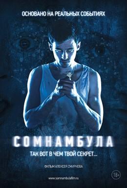 Постер фильма Сомнамбула (2012)