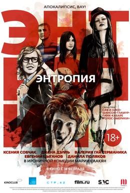 Постер фильма Энтропия (2012)