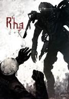 Ра (2013)