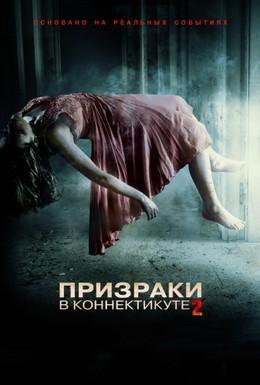 Постер фильма Призраки в Коннектикуте 2: Тени прошлого (2012)