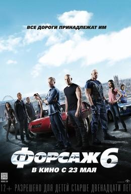 Постер фильма Форсаж 6 (2013)